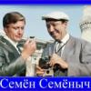 Семён Семёныч